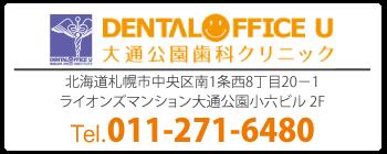 デンタルオフィスユー大通公園歯科クリニック 北海道札幌市中央区南1条西8丁目20−1 ライオンズマンション大通公園小六ビル 2F